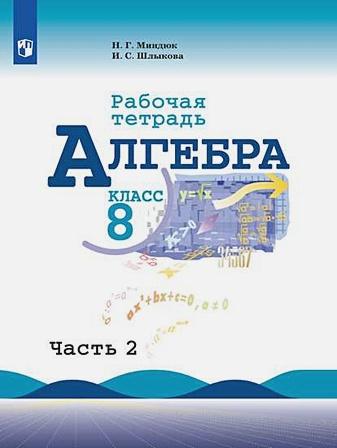 Миндюк Н. Г., Шлыкова И. С. - Миндюк. Алгебра. Рабочая тетрадь. 8 класс. В 2-х ч. Ч.2. обложка книги