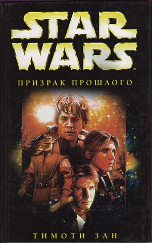 Зан Т. - Звездные войны. Призрак прошлого обложка книги