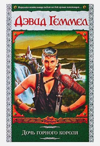 Геммел Д. - Дочь горного короля обложка книги