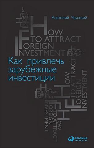 Чаусский А. - Как привлечь зарубежные инвестиции обложка книги