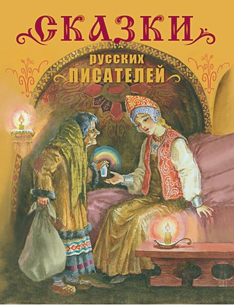 Сказки русских писателей. Детская художественная литература.