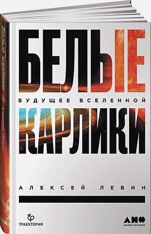 Левин А. - Белые карлики: будущее Вселенной обложка книги