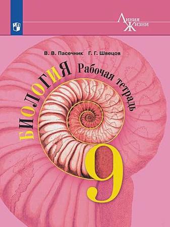 Пасечник В. В., Швецов Г. Г. - Пасечник. Биология. Рабочая тетрадь. 9 класс обложка книги