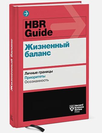Harvard Business Review - HBR Guide. Жизненный баланс обложка книги