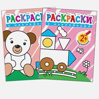 Раскраски с наклейками для малышей. (2+).