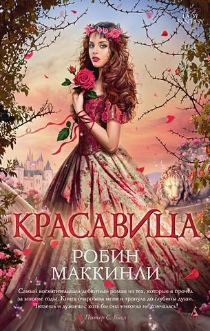 Маккинли Р. - Красавица (мягк/обл.) обложка книги