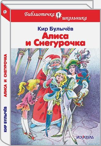 Булычев К. - Алиса и снегурочка обложка книги