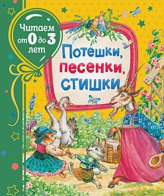 Александрова З. Н., Токмакова И. П. и др. - Потешки, песенки, стишки обложка книги