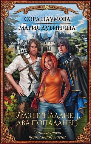 Сора Наумова, Мария Дубинина - Университет прикладной магии. Раз попаданец, два попаданец обложка книги