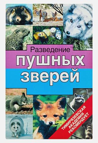 Тинаев Н.И. - Разведение пушных зверей обложка книги