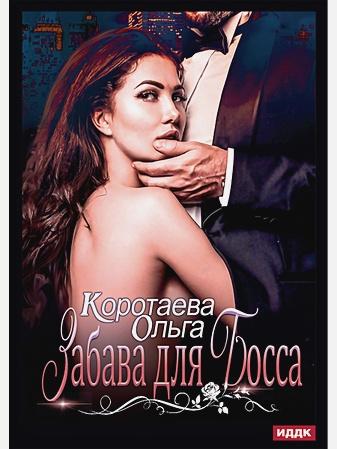 Коротаева О. - Забава для босса обложка книги