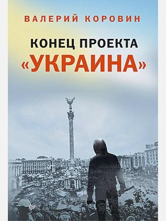 Коровин В М - Конец проекта «Украина» обложка книги