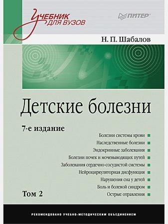 Шабалов Н П - Детские болезни: Учебник для вузов (том 2). 7-е изд. обложка книги