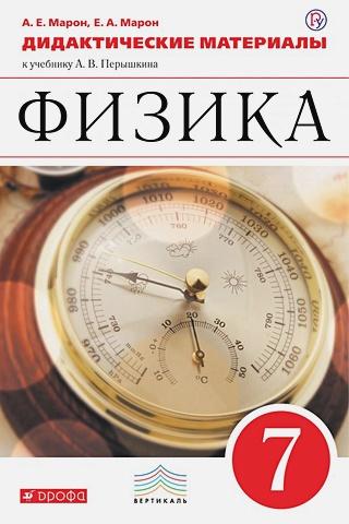 Марон А.Е., Марон Е.А. - Физика. 7 класс. Дидактические материалы. обложка книги