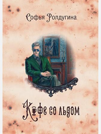 Ролдугина С. - Кофейные истории 3: Кофе со льдом обложка книги