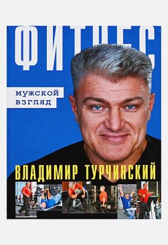 Турчинский В. - Фитнес: Мужской взгляд. Женский взгляд обложка книги