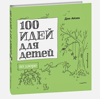 Айзек Д. - 100 идей для детей во дворе обложка книги
