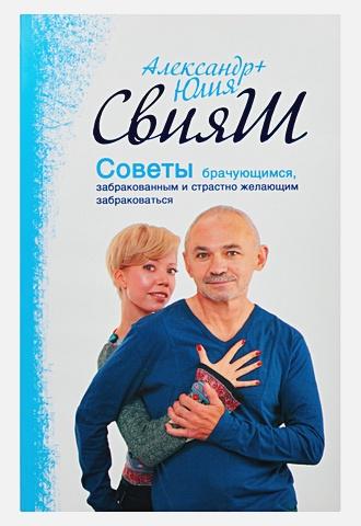 Свияш А. - Советы брачующимся, уже забракованным и страстно желающим забраковаться обложка книги