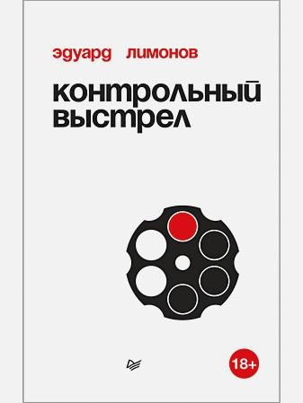 Лимонов Э В - Контрольный выстрел обложка книги