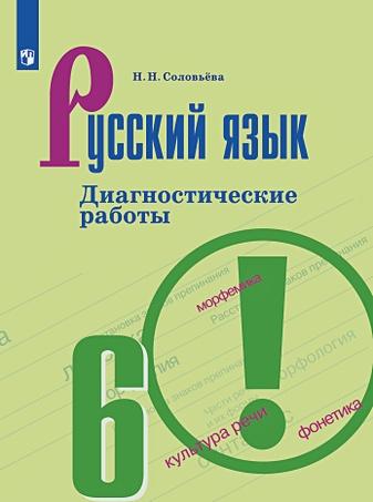 Соловьёва Н.Н. - Соловьёва. Русский язык. Диагностические работы. 6 класс обложка книги