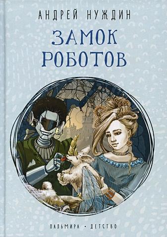Нуждин Андрей Борисович - Замок Роботов: сказка обложка книги