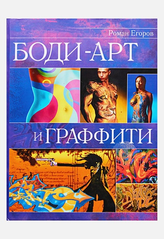Егоров Р. - Боди-арт и граффити обложка книги