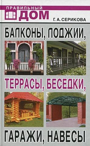 Серикова Г.А. - Балконы, лоджии, террасы, беседки, гаражи, навесы обложка книги