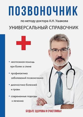 Ушаков А.Н. - Позвоночник. По методу доктора А.Н. Ушакова обложка книги