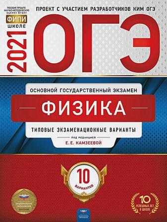 Е.Е. Камзеева - ОГЭ-2021. Физика: типовые экзаменационные варианты: 10 вариантов обложка книги