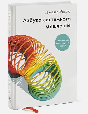 Донелла Медоуз - Азбука системного мышления обложка книги