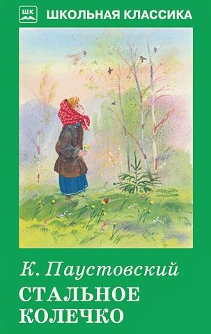 Паустовский К. - Стальное колечко обложка книги