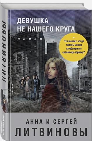 Анна и Сергей Литвиновы - Девушка не нашего круга обложка книги