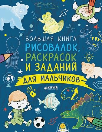 Покидаева Т. - Большая книга рисовалок, раскрасок и заданий для мальчиков обложка книги