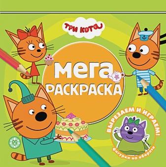 Три Кота № МР 2011 Мега-раскраска