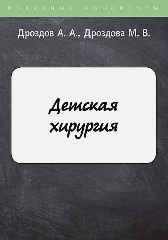 Дроздов А.А., Дроздова М.В. - Детская хирургия обложка книги