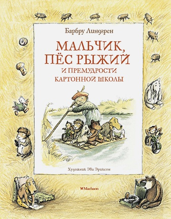 Линдгрен Б. - Мальчик, пёс Рыжий и премудрости Картонной школы обложка книги