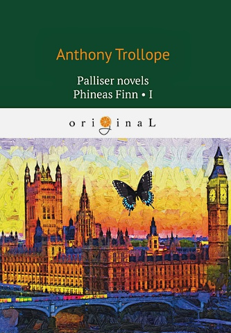 Trollope A. - Palliser novels. Phineas Finn 1 = Финеас Финн 1: на англ.яз обложка книги