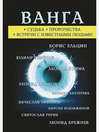 Сост. Бергман А.Д. - Ванга обложка книги