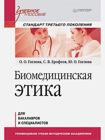 Гоглова - Биомедицинская этика. Учебное пособие. Стандарт третьего поколения обложка книги