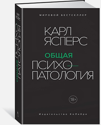 Ясперс К. - Общая психопатология обложка книги