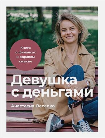 Веселко А. - Девушка с деньгами: Книга о финансах и здравом смысле обложка книги