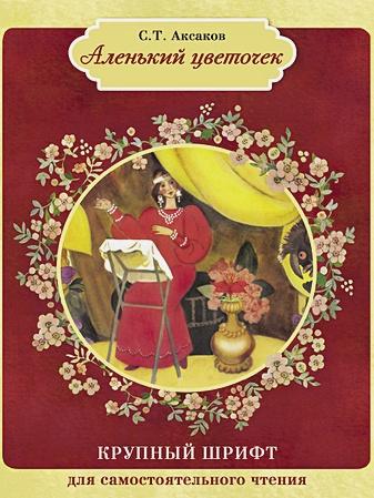 Аксаков - КРУПНЫЙ ШРИФТ для самостоятельного чтения. Аленький цветочек обложка книги