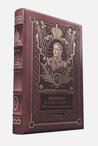 Шильдер Н.К. - Император Александр I. Его жизнь и царствование обложка книги