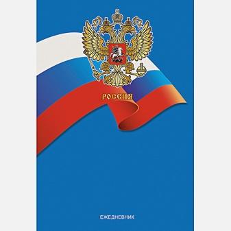 Государственная символика. Флаг и герб (А5, 192л.)