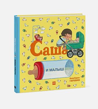 Анна-Карин Гархман - Саша и малыш обложка книги