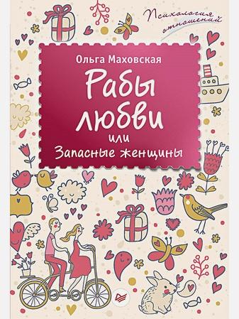 Маховская О И - Рабы любви, или Запасные женщины обложка книги