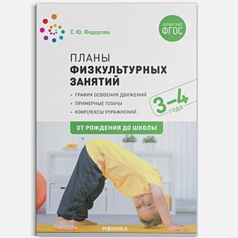 Федорова С. Ю. - Планы физкультурных занятий с детьми 3-4 лет. ФГОС обложка книги