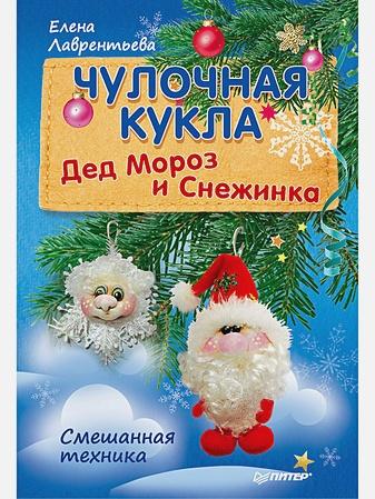 Лаврентьева Е В - Чулочная кукла. Дед Мороз и Снежинка обложка книги