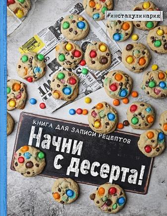 Зурабова Анастасия Михайловна - Начни с десерта. Книга для записи рецептов (с автографом) обложка книги