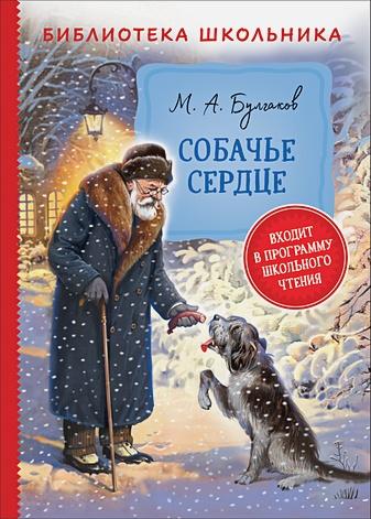 Булгаков М. - Булгаков М. Собачье сердце (Библиотека школьника) обложка книги